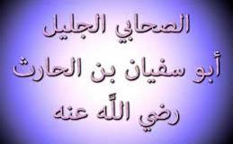 أبو سفيان بن الحارث