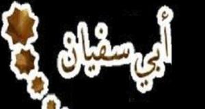 أبو سفيان بن حرب