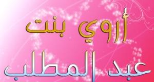 أروى بنت عبد المطلب