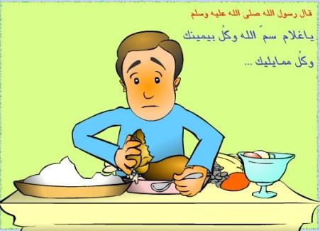 ادعية الطعام