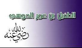 الطفيل بن عمرو
