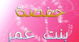 حفصة بنت عمر