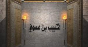 خبيب بن عدي