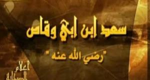 سعد بن أبي وقاص