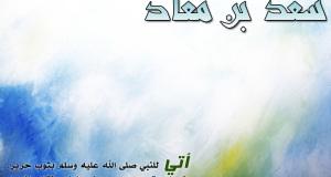 سعد بن معاذ