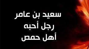 سعيد بن عامر