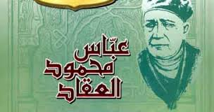 عباس العقاد