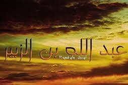 عبد الله بن الزبير