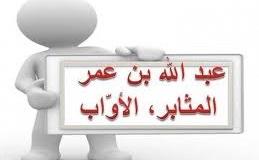 عبد الله بن عمر بن الخطاب