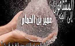 عمير بن الحمام