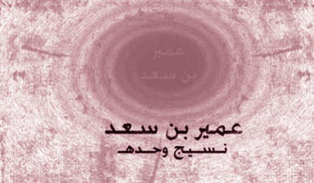 عمير بن سعد