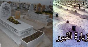 آداب زيارة المقابر
