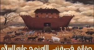 نوح عليه السلام