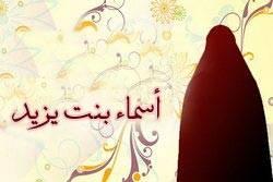 أسماء بنت يزيد
