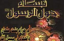 أم حرام بنت ملحان