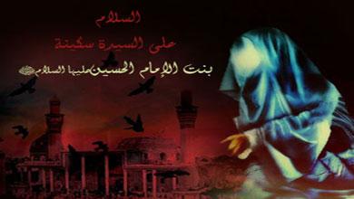 سكينة بنت الحسين