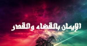 الإيمان بالقضاء والقدر