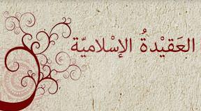 كتاب العقيدة الإسلامية