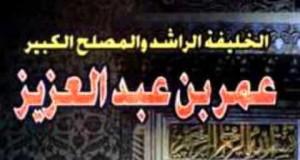 خلافة عمر بن عبد العزيز